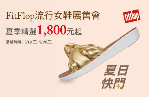 FitFlop流行女鞋展售會 眾多商品3.3折起