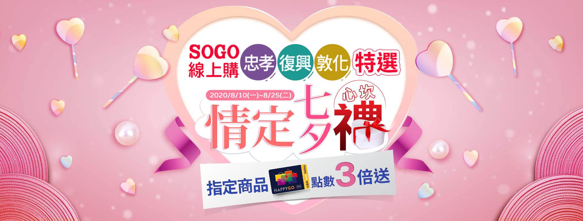 SOGO線上購「情定七夕禮」