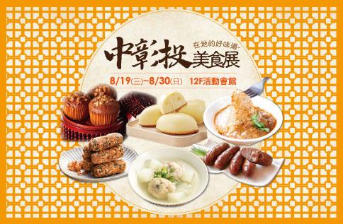 【忠孝館12F】在地的好味道~中彰投美食展