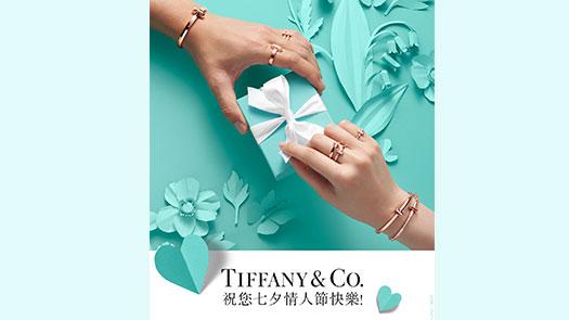 復興館2F Tiffany & Co. 七夕情人節