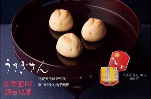 B2 源吉兆庵 中秋限定柚香玉兔糕點禮盒預購中