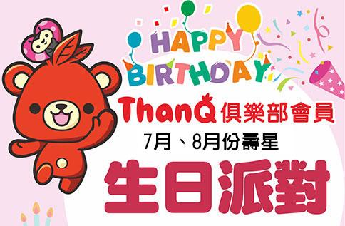 ThanQ俱樂部會員 7月.8月份壽星生日派對