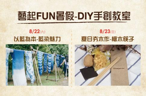 【在地的好味道~中彰投美食展】藝起FUN暑假-DIY手創教室
