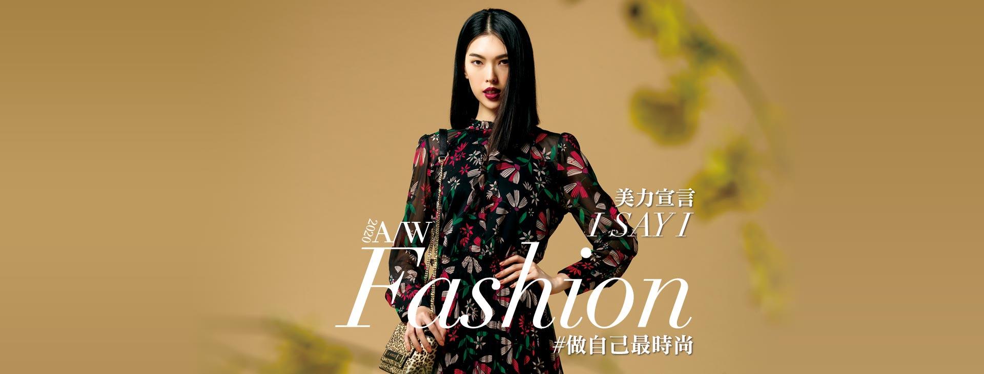 2020 A/W Fashion 美力宣言 I SAY I #做自己最時尚