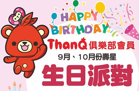 ThanQ俱樂部會員 9月.10月份壽星生日派對