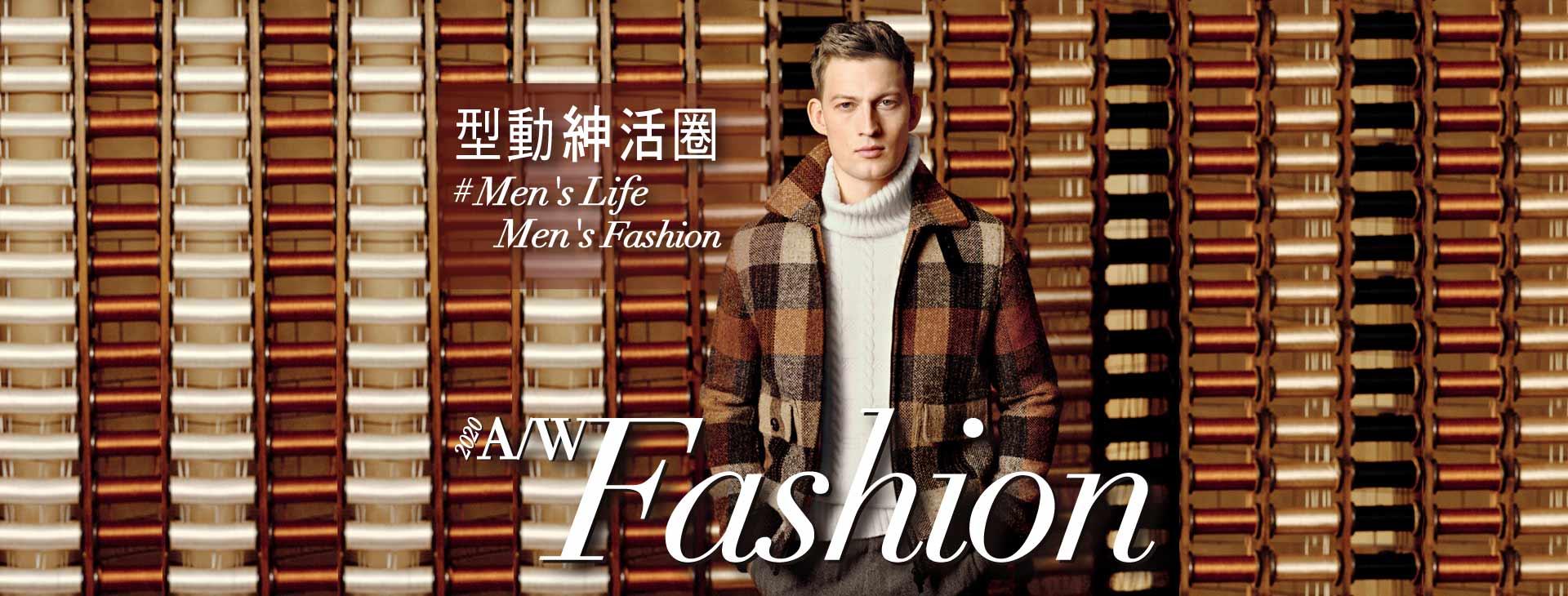 2020 A/W Fashion型動紳活圈