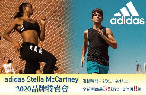 adidas Stella McCartney 2020品牌特賣會
