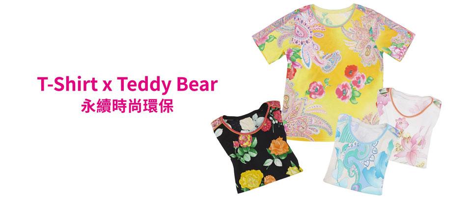 LEONARD T-Shirt x Teddy Bear 永續時尚限量活動