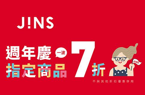 5F JINS週慶第一波-指定商品7折