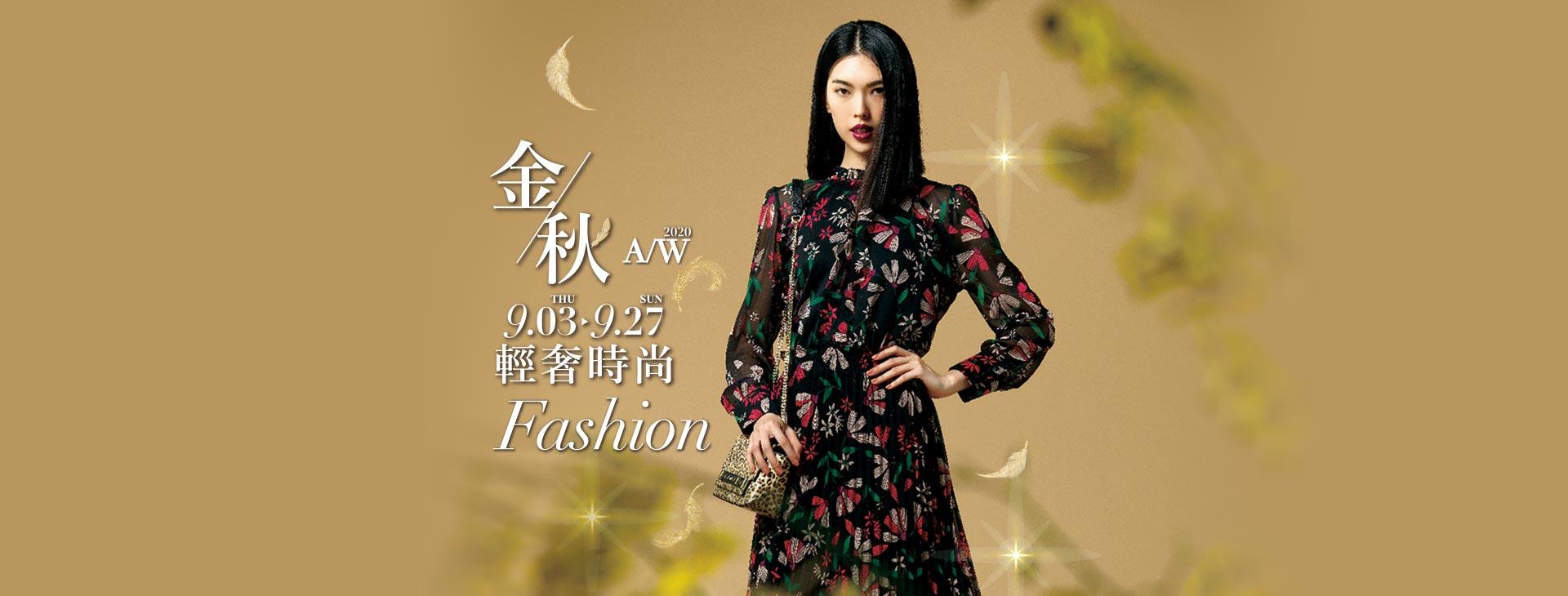 2020 A/W Fashion 金秋 輕奢時尚