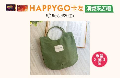 HAPPY GO卡 9月消費來店禮