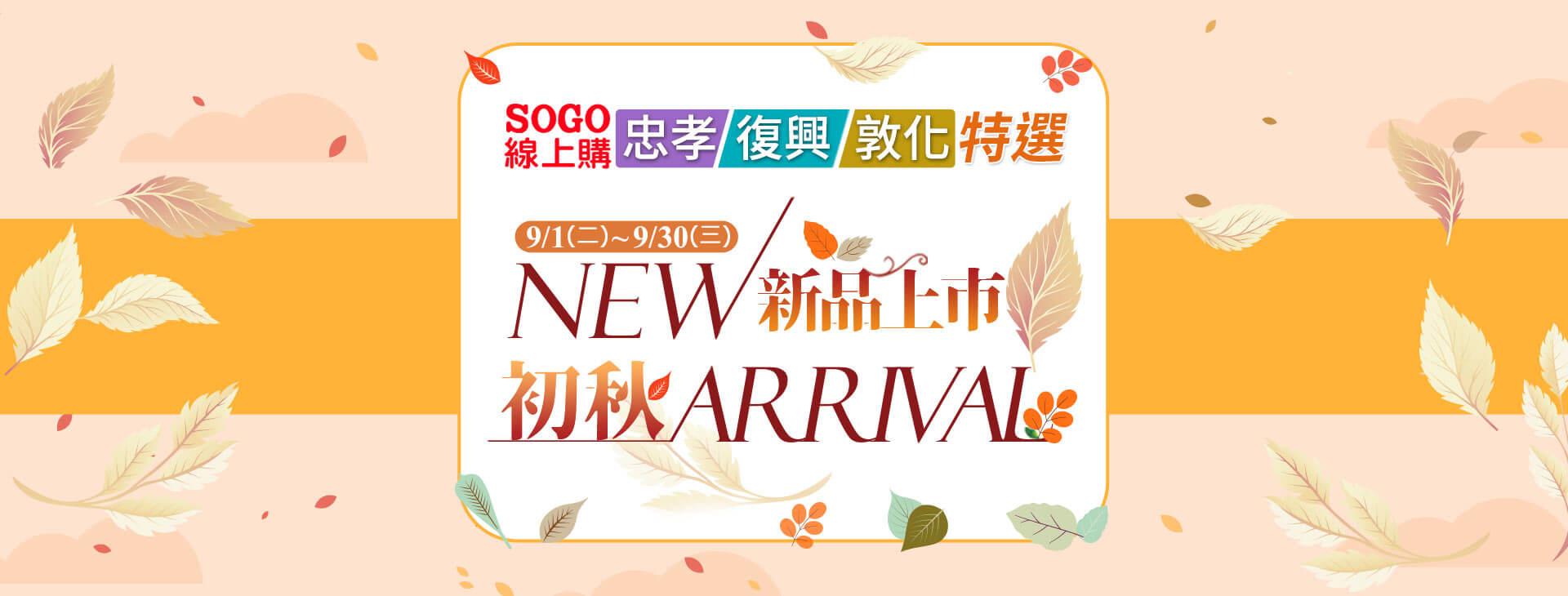 SOGO線上購「初秋新品上市」