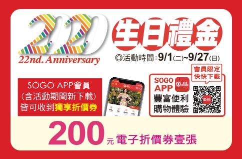 22週年生日禮金~200大方送