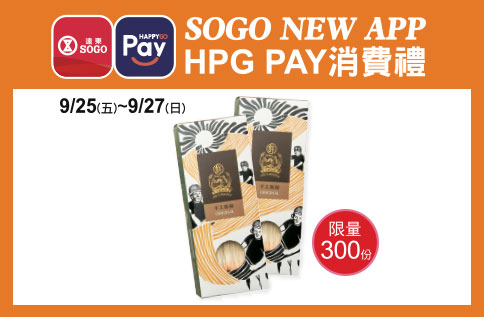 SOGO NEW APP X HAPPY GO PAY消費禮