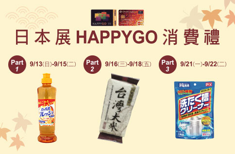 日本展HAPPY GO消費禮