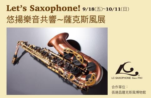 Let's Saxophone! 悠揚樂音共響~薩克斯風展