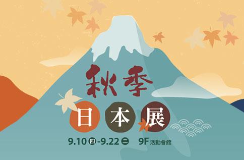 秋季日本展