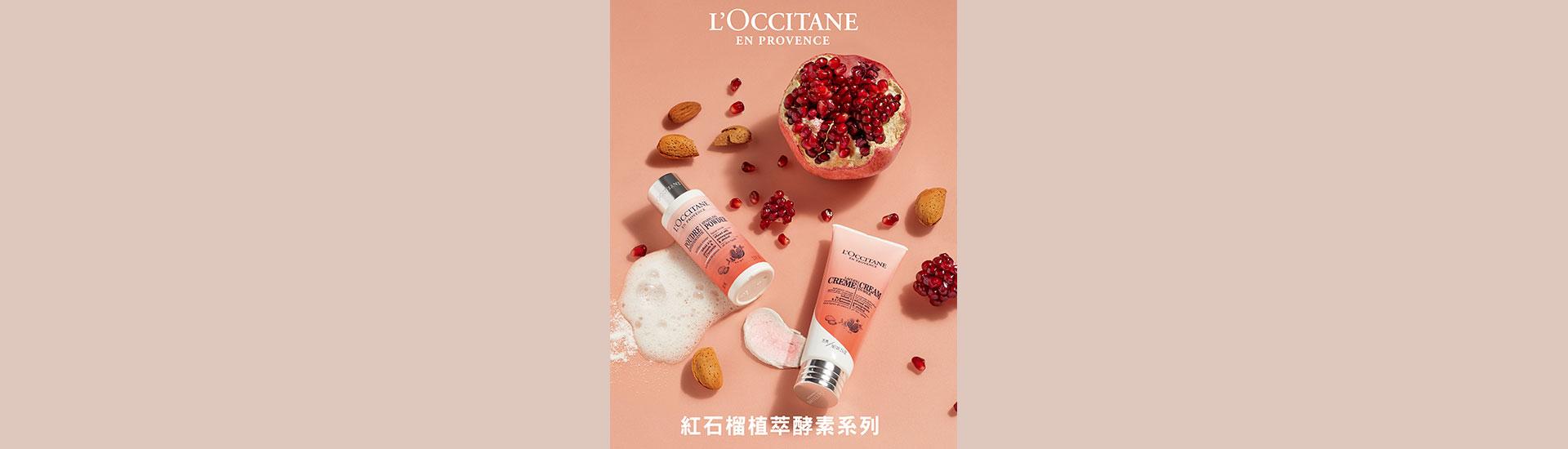 復興館B1 L'OCCITANE 紅石榴植萃酵素柔膚潔顏粉 新品登場