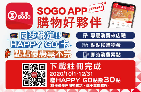 SOGO APP購物好夥伴