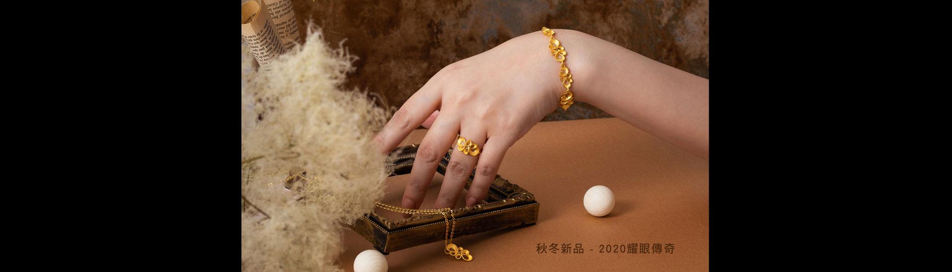 Just Gold鎮金店秋冬全新首飾系列耀眼傳奇