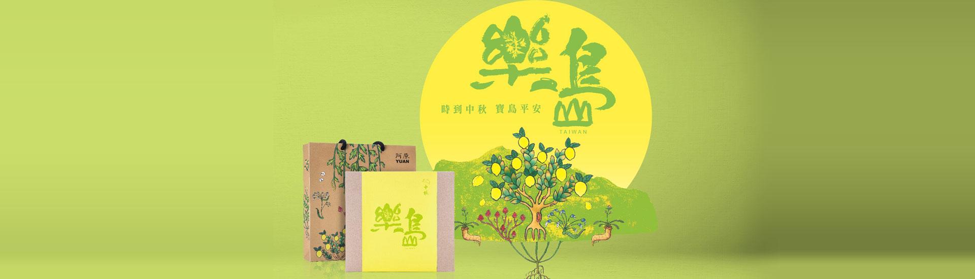 阿原肥皂 中秋節禮盒-搗藥樂島