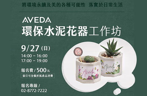 B1 AVEDA環保水泥花器工作坊