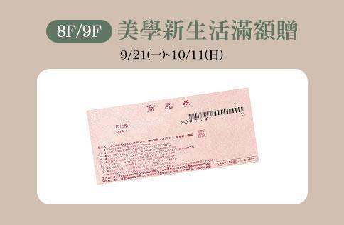 8F/9F 美學新生活滿額贈