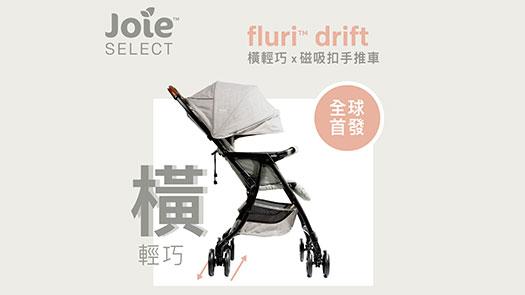 忠孝館5F 奇哥 Joie 全球首發新車款 fluri drift 橫輕巧x磁吸扣 手推車 上市