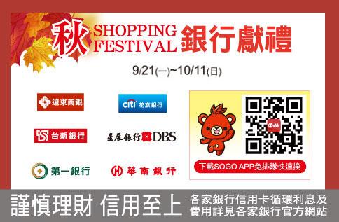 秋SHOPPING FESTIVAL銀行獻禮
