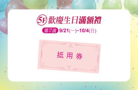 5F 歡慶生日滿額禮<第二波>