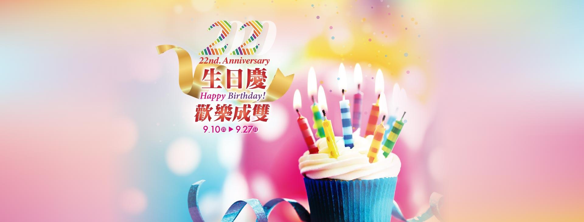 22週年生日慶 歡樂成雙