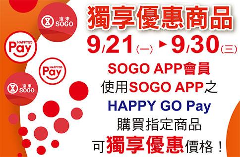 9月份SOGO APP X HAPPY GO Pay獨享優惠商品