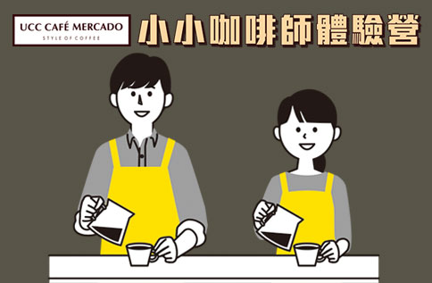 UCC Cafe Mercado 小小咖啡師體驗營