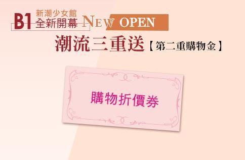 B1新潮少女館 全新開幕NEW OPEN 潮流三重送【第二重購物金】