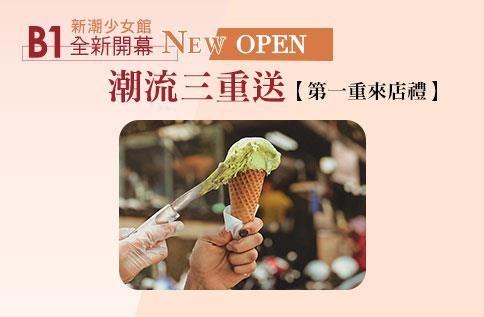 B1新潮少女館 全新開幕NEW OPEN 潮流三重送【第一重來店禮】