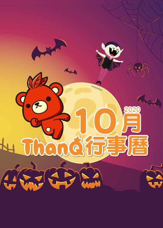 10月ThanQ行事曆