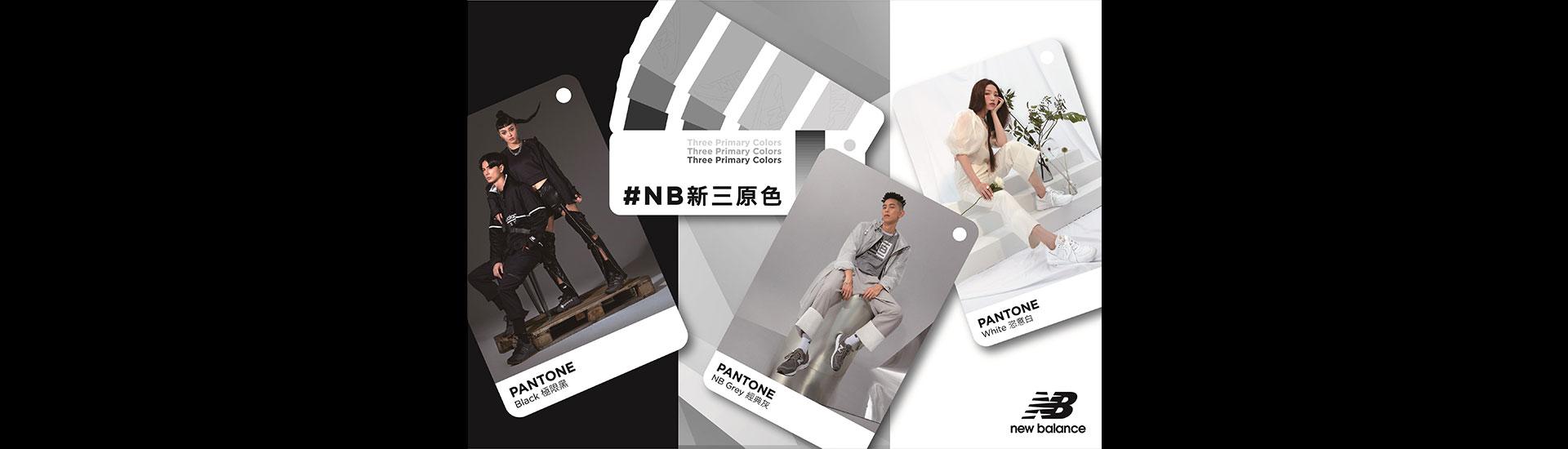 中壢店6F NEW BALANCE 新品上市