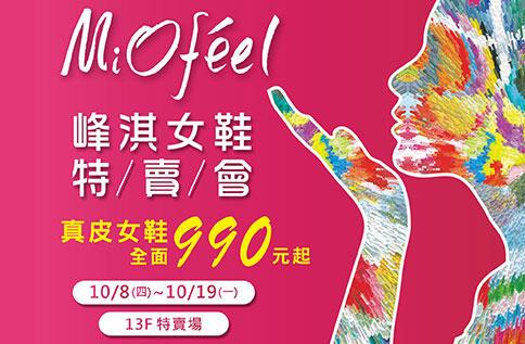 """Miof""""eel 峰淇女鞋特賣會"""