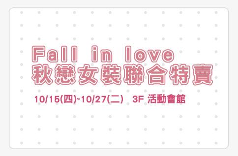 Fall in love秋戀女裝聯合特賣