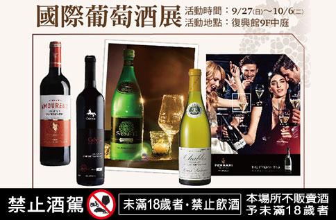 國際葡萄酒展