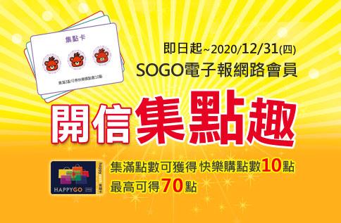 SOGO電子報網路會員 開信集點趣