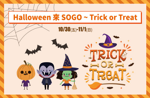 Halloween來SOGO~Trick or Treat