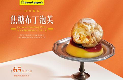 B3 beard papa's / 10月限量口味及快閃新品