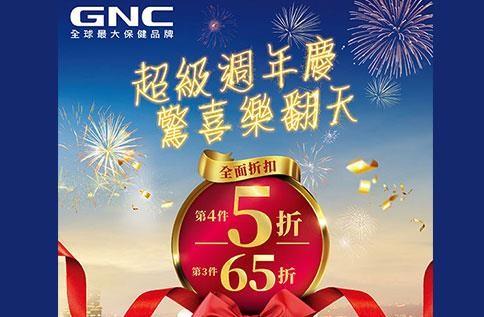 B3 GNC 超級週年慶 驚喜樂翻天