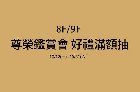 8F/9F 尊榮鑑賞會 好禮滿額抽
