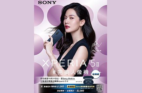 8F Sony Store 新品預購活動 Xperia 5 II 智慧手機
