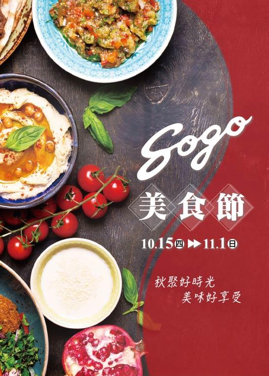 SOGO美食節~秋聚好時光 美食好享受