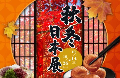 秋冬日本展