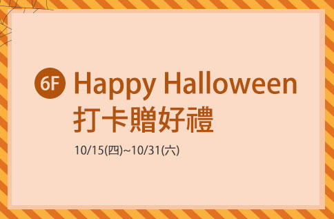 6F 【happy halloween打卡贈好禮】