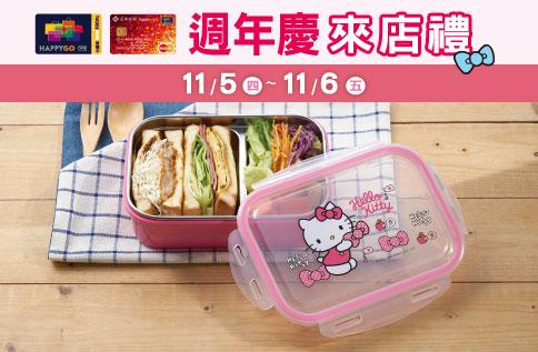 週年慶 快樂購卡來店禮 - Hello Kitty不鏽鋼分隔餐盒